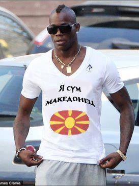 Я сум македонец