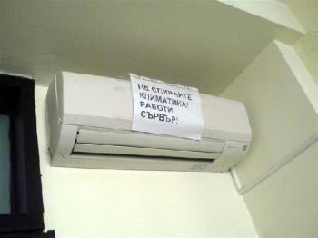 Не спирайте климатика