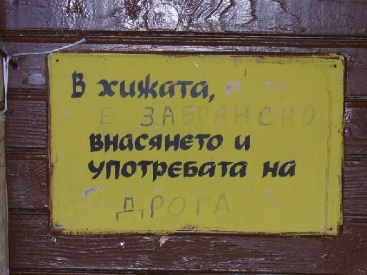 Забранена дрогата