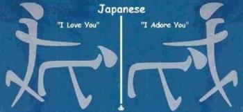 """как е на японски """"Обичам те"""" и """"Обожавам те"""""""