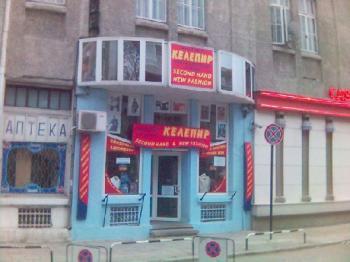 Магазин-Келепир...second hand