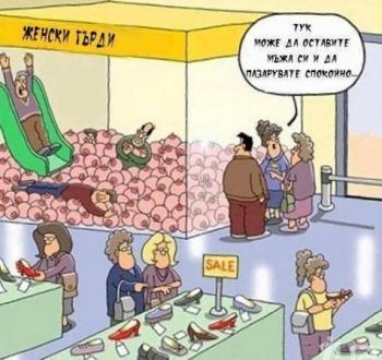 Спокойно пазаруване