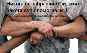 Никога не забравяй тези, които някога са ти помогнали