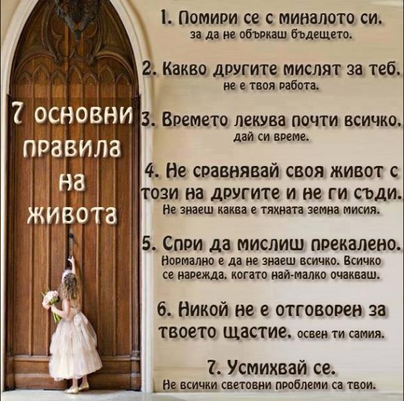 Седем основни правила на живота