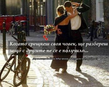Когато срещнеш своя човек, ще разбереш защо с другите не се е получило