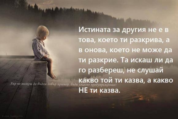 Истината за другия не е в това което ти разкрива