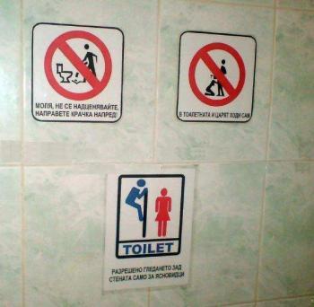 Спазвайте правилата в тоалетната