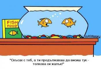 Рибешки развод
