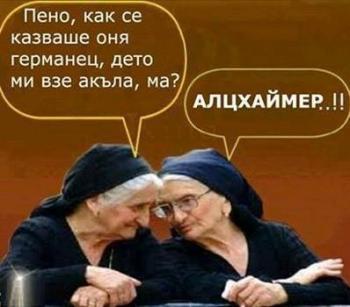 Алцхаймер