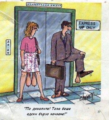 Ама, че бърз асансьор!