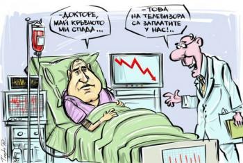 Проблеми от болницата