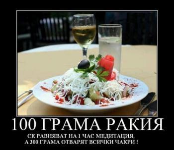 100 грама ракия
