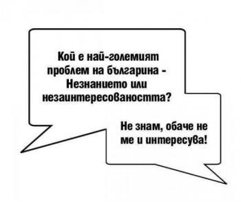 Българска логика