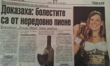 Болестите са от нередовно пиене