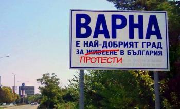 Варна - най-добрият град за протести