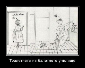 Тоалетната на балетното училище