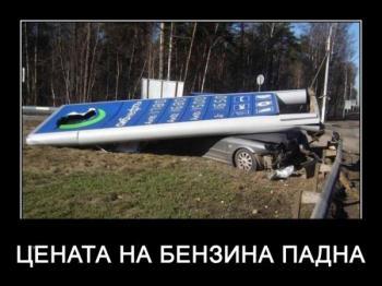Цената на бензина падна