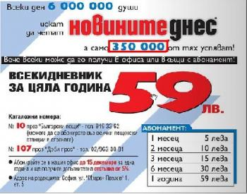 """Реклама в """"Новините днес"""" от 13.11. Същия ден отпечатаният тираж(не продадения) е 70 000"""