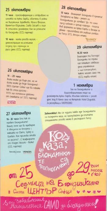 седмица на блондинките в София Сити центързабавления и намаления само за блондинки!