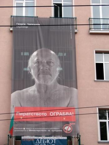 Министерството на културата поздравява всички данъкоплатци с най-безумната реклама за 2006