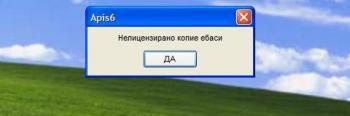 При опит за регистрация на Апис6