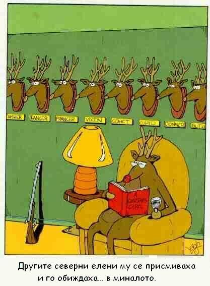 А другите елени му се присмиваха
