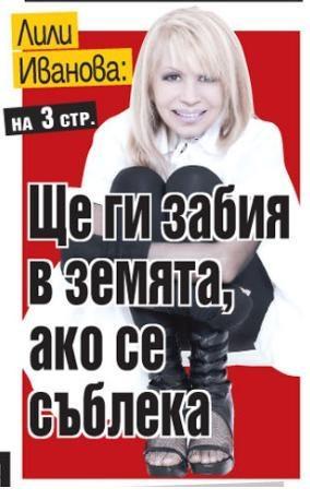 едно интервю за гърдите на Лили Иванова