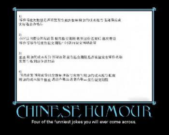 Китайски хумор. Вторият виц го знаех